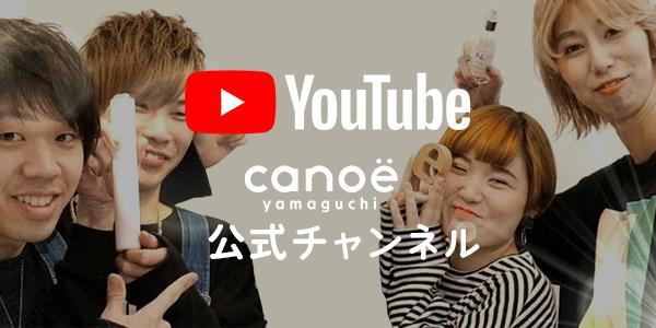 カノエ山口Youtube公式チャンネル